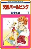 【プチララ】天然パールピンク story05 (花とゆめコミックス)