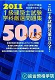 平成23年度版 1級建築士試験 学科 厳選問題集500+125