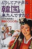 どうしてアナタは韓国(ウリナラ)に来たんですか?—ソウル特派員の熱血1000日記