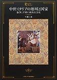 中世イタリアの地域と国家―紛争と平和の政治社会史 (プリミエ・コレクション)