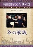 冬の家族 [DVD]