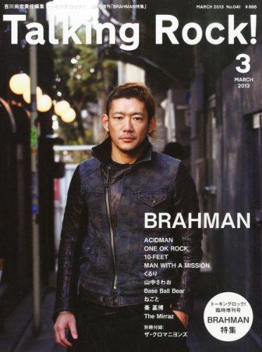 Talking Rock! (トーキングロック) 増刊 BRAHMAN (ブラフマン) 特集 2013年 03月号 [雑誌]