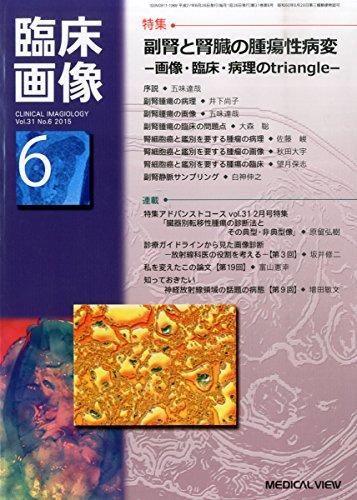 臨床画像 2015年 06 月号 [雑誌]