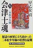 会津士魂 9 二本松少年隊 (集英社文庫)(小説)