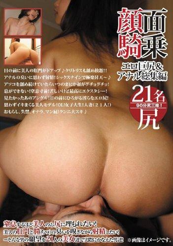 顔面騎乗 エロ巨尻&アナル総集編/グラフィス/妄想族 [DVD]