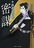 密謀―十兵衛非情剣 (二見時代小説文庫)