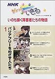 NHKきらっといきるいのち輝く障害者たちの物語〈1〉バリアフリーをめざす人たち