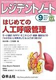 レジデントノート 2012年9月号 Vol.14 No.9 はじめての人工呼吸管理〜モード選択・NPPV・モニタリング・鎮静・離脱などの「わからない」を解決して,もっとうまく使える!
