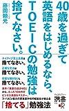 40歳を過ぎて英語をはじめるなら、TOEICの勉強は捨てなさい。