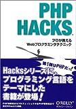 PHP Hacks ―プロが教えるWebプログラミングテクニック
