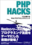 img - for PHP Hacks book / textbook / text book
