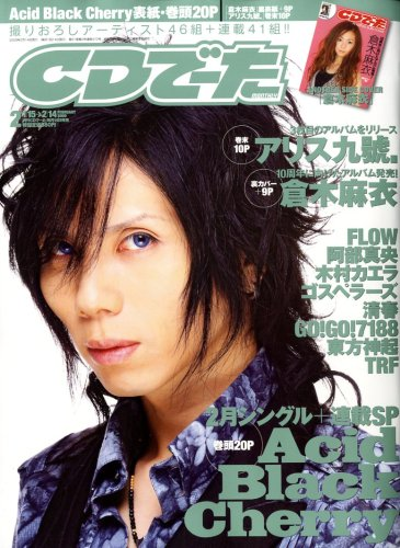 CD でーた 2009年 02月号 [雑誌]