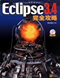 Eclipse 3.4完全攻略