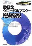 DB2グローバルマスター―DB2エンジニアラーニングブック (@ITハイブックス―合格Expert)