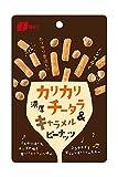 なとり 濃厚カリカリチータラ&キャラメルピーナッツ 44g×5袋