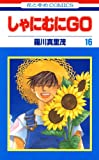 しゃにむにGO 16 (花とゆめコミックス)