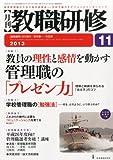教職研修 2013年 11月号 [雑誌]