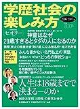 セオリー vol.4 学歴社会の楽しみ方 2006-2007年度版 (講談社MOOK)