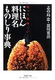 にほん料理名ものしり事典—知って美味しい! (PHP文庫)