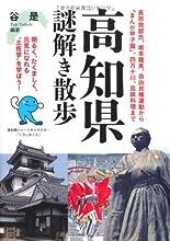 高知県謎解き散歩 (新人物往来社文庫)