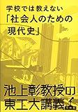 池上彰教授の東工大講義 学校では教えない「社会人のための現代史」