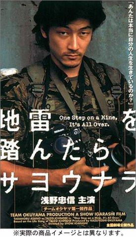 地雷を踏んだらサヨウナラ [DVD]