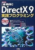 書籍版 DirectX9実践プログラミング (I・O BOOKS)