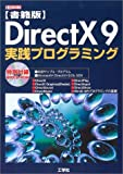 ������ DirectX9�����ץ?��ߥ� (I��O BOOKS)