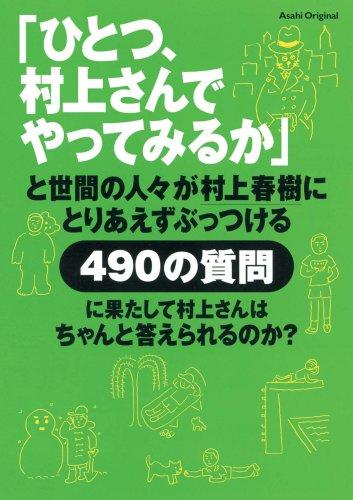 「ひとつ、村上さんでやってみるか」と世間の人々が村上春樹にとりあえずぶっつける490の質問に果たして村上さんはちゃんと答えられるのか?