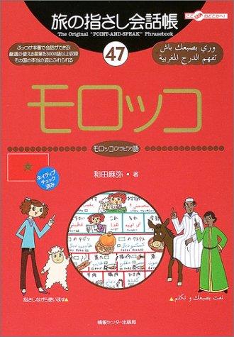 旅の指さし会話帳〈47〉モロッコ (ここ以外のどこかへ!) -