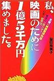 私、映画のために1億5千万円集めました。―右手にロマン、左手にソロバン!主婦の映画製作物語