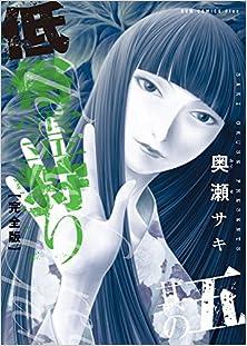 [奥瀬サキ] 低俗霊狩り 完全版 第05巻