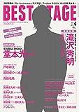 BEST STAGE (ベストステージ) 2015年 04月号