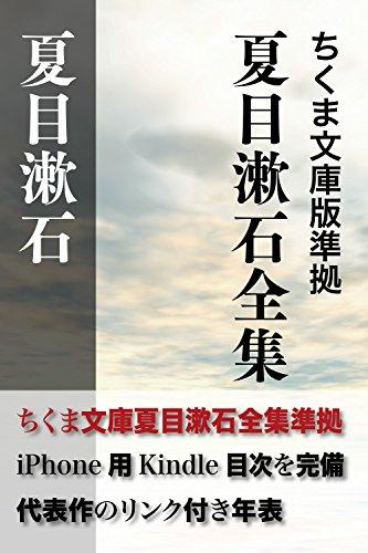夏目漱石全集 決定版 全124作品