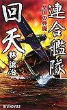 連合艦隊回天—皇国の興廃 (RYU NOVELS)