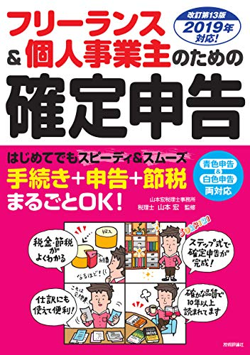 ネタリスト(2019/05/26 10:00)確定申告に源泉徴収票の添付が不要になったって知ってます?