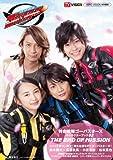 特命戦隊ゴーバスターズキャラクターブックVOL.2~THE END OF MISSION~ (TOKYO NEWS MOOK 343号)