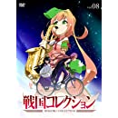 戦国コレクション Vol.08 [DVD]