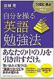 Amazon.co.jpTOEIC満点の心理カウンセラーが教える 自分を操る英語勉強法