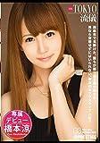 NEW TOKYO流儀 03 [DVD]