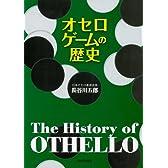 オセロゲームの歴史