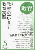 教育 2012年 05月号 [雑誌]