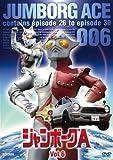 ジャンボーグA VOL.6[DVD]