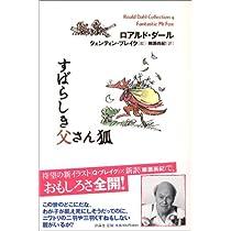すばらしき父さん狐 (ロアルド・ダールコレクション 4)