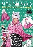 MINT NeKO 着られるフリースブランケットBOOK ([バラエティ])