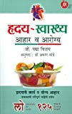img - for                (Hriday Swasthya) book / textbook / text book