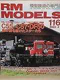 RM MODELS2005年4月号No.116 特集C55,C57,DF50 亜幹線を駆け抜けたスターたち
