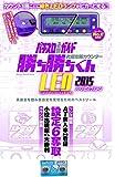 究極攻略カウンター勝ち勝ちくんLED 2015 パープルスケルトン (特典:予備電池付属Ver.)
