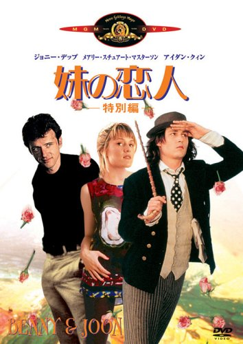 妹の恋人 [DVD]