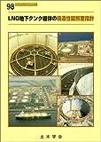 LNG地下タンク躯体の構造性能照査指針 (コンクリートライブラリー (98))